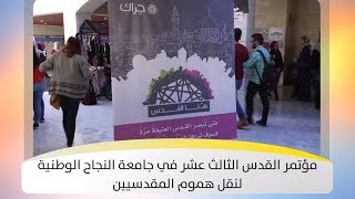 مؤتمر القدس الثالث عشر في جامعة النجاح الوطنية لنقل هموم المقدسيين