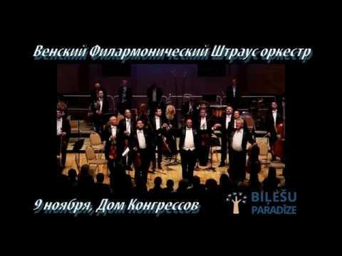 Венский Филармонический Оркестр Новогодний Концерт 2014