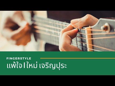 ฟิงเกอร์สไตล์ เพลง แพ้ใจ Fingerstyle Guitar Tab แทปฟิงเกอร์สไตล์