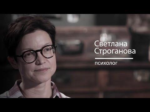 Психолог Строганова — об усыновлении в России | РЕАЛЬНЫЙ РАЗГОВОР