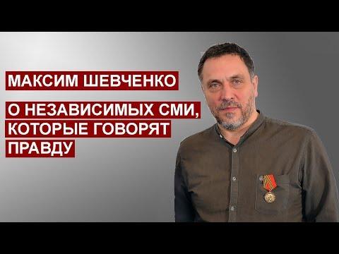 Максим Шевченко о тех свободных СМИ, которые говорят правду