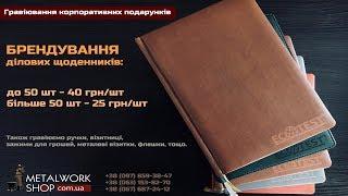 Брендування ділових щоденників ➖ Engraving Business Diaries    ▪️ Metalworkshop™️(, 2017-12-21T13:36:54.000Z)