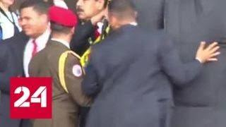 C-4 и беспилотники: на Мадуро напали во время парада - Россия 24