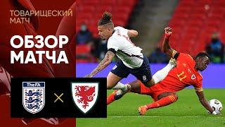 08 10 2020 Англия Уэльс 3 0 Обзор товарищеского матча