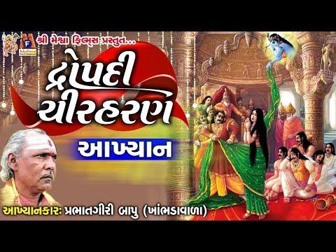 Draupadi Chirharan || Prabhatgiri Bapu - Khambhadavada || Gujarati Aakhyan || દ્રૌપદી  ચીરહરણ ||