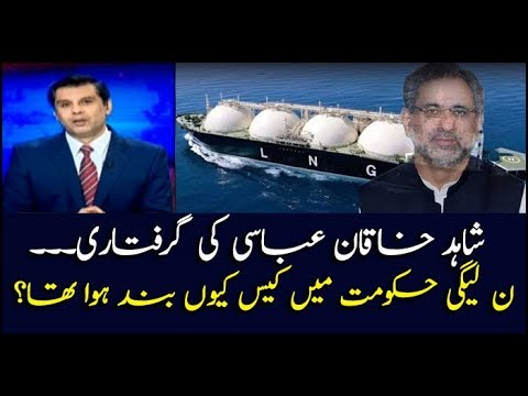 Why PML-N govt closed LNG case ?