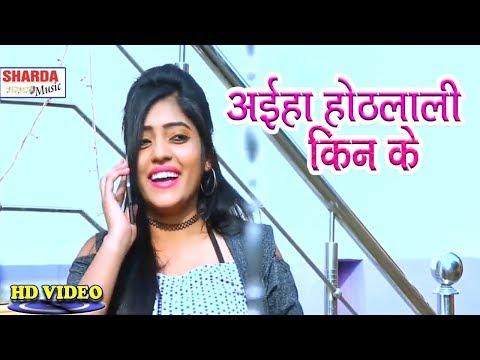 अइहा होठलाली किन के- 2018 का सबसे हिट गाना ♪ Pyare Lal Rajiv ♪ Bhojpuri Hit Song New HD Video