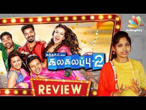 Kalakalappu 2 Review by Vidhya   Jiiva, Jai, Shiva, Nikki Galrani   Sundar C
