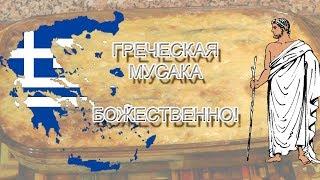 Греческая мусака - пища богов!