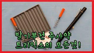 발기부전 주사 트리믹스 사용법
