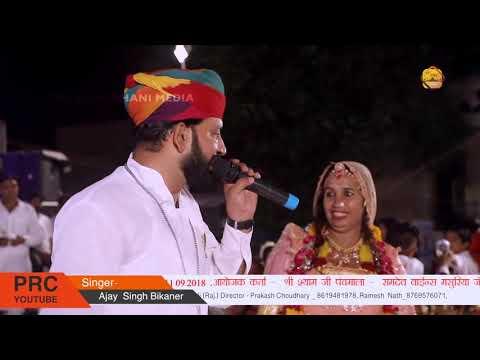 E Mere Dost Lot Ke Aaja  | Masuriya | Desh Bhagti Song  | Ajay Singh Ji Bikaner | Prc Media  Live