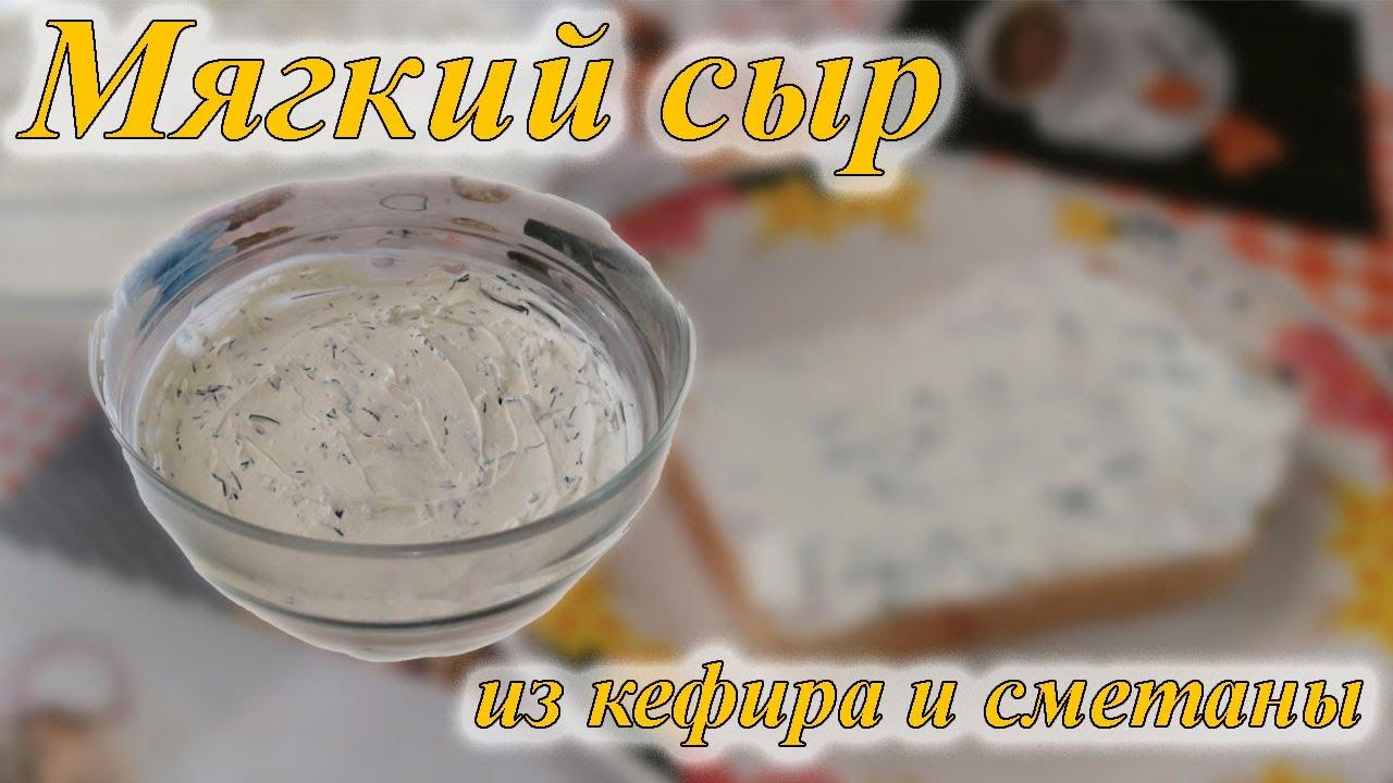 Бюджетный домашний сыр из кефира и сметаны - вкуснее не найдёте