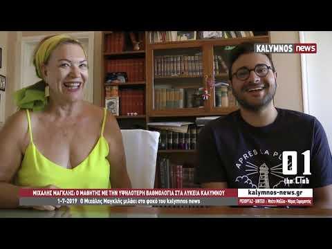 1-7-2019 Ο Μιχάλης Μαγκλής μιλάει στο φακό του kalymnos news