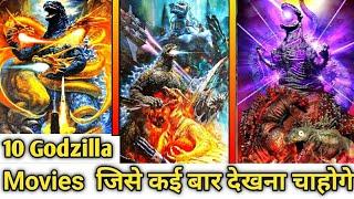 10 Godzilla movie you must watch    10 Godzilla movies जिसे कई बार देखना चाहोगे    multiversh