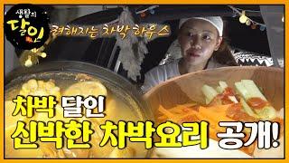 차박 달인이 선보이는 신박한 '차박요리'ㅣ생활의 달인(…