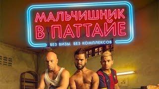 «Мальчишник в Паттайе» — фильм в СИНЕМА ПАРК