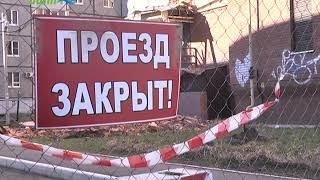 В Конаково от проблемного дома на Васильковского,1 пытается отказаться управляющая компания