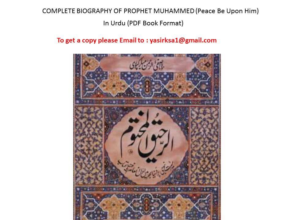 ar raheeq ul makhtum urdu pdf