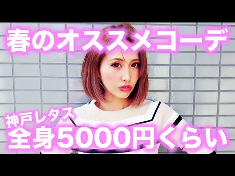 プチプラプチプラ通販神戸レタス 全身約5000円で買える❤️春のトレンドコーデ