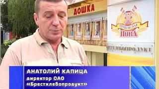 2017-08-22 г. Брест. ОАО «Брестхлебопродукт». Новости на Буг-ТВ.