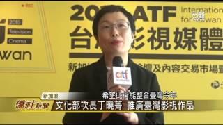 文化部次長參加新加坡國際影視展—宏觀僑社新聞