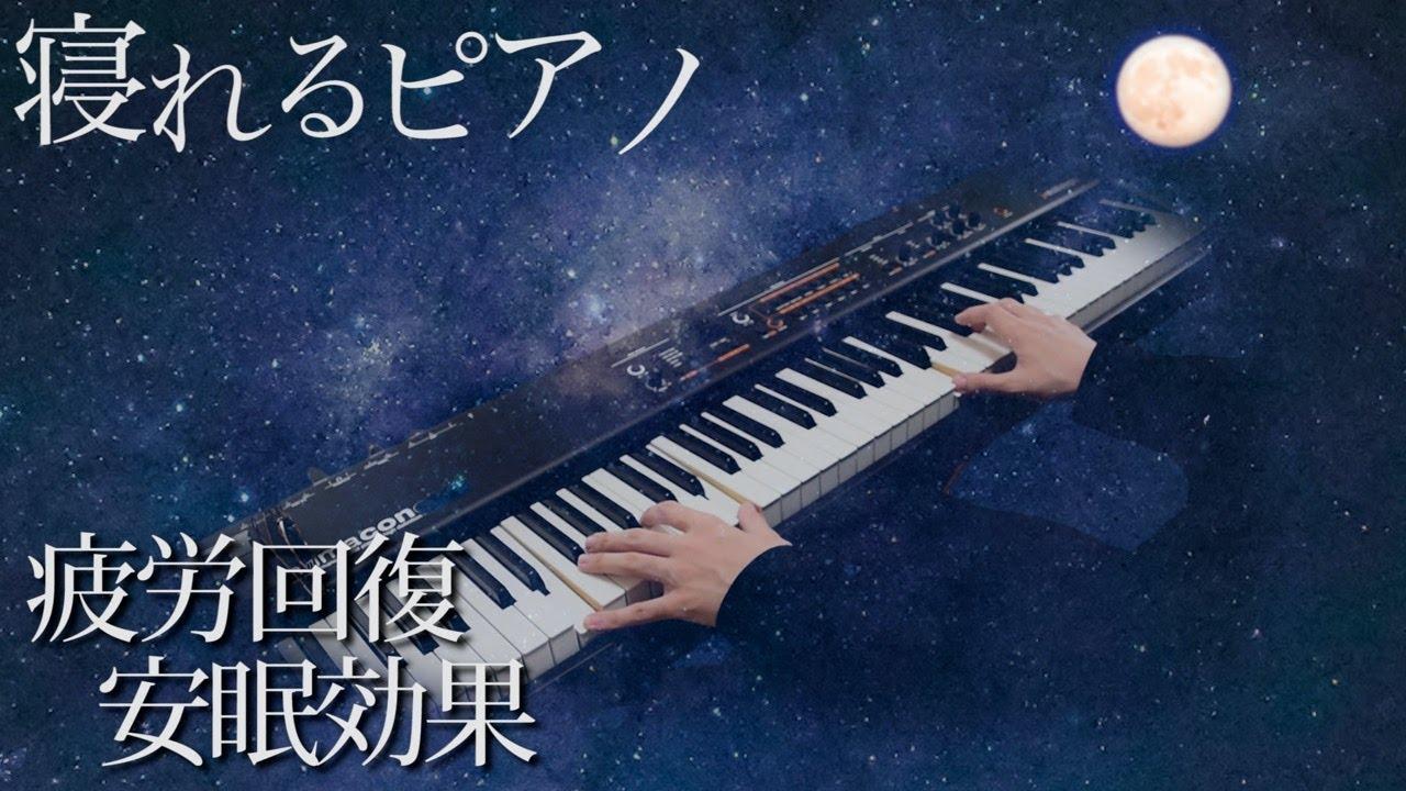 【寝れるピアノ】癒される睡眠用BGM10曲弾きます byよみぃ【生放送】