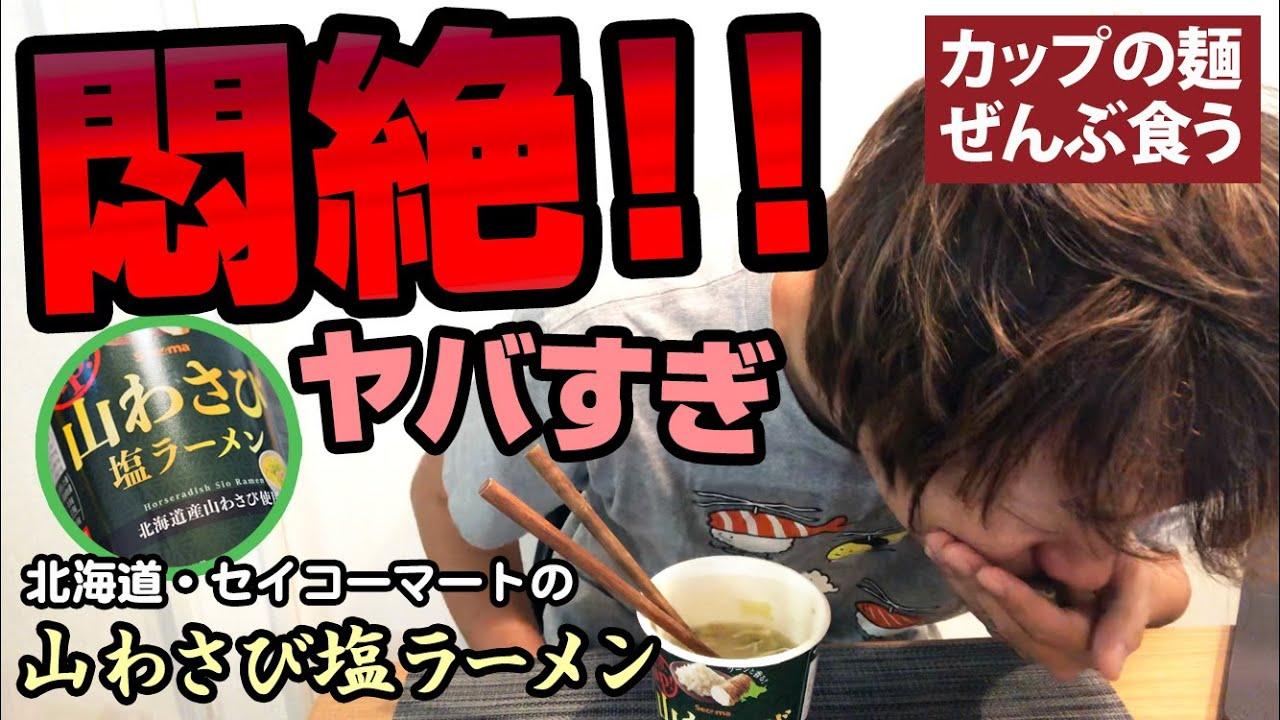 セイコーマート「山わさび塩ラーメン改 ...
