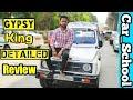 Maruti Gypsy King | Review 1985-2019 Maruti Gypsy | Full Specifications | Hindi | #Car_School