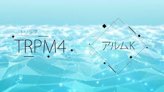 マンダムの感覚センサー研究【TRPM4】(トリップエムフォー)とは?