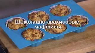 Юлия Высоцкая — Шоколадно-арахисовые маффины