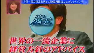 ショーンK 魔女たちの22時 三畳一間から年商30億円 ショーンk 検索動画 9