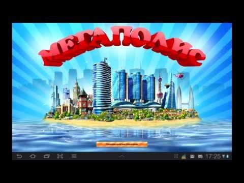 Мегаполис игра на Андроид и iOS