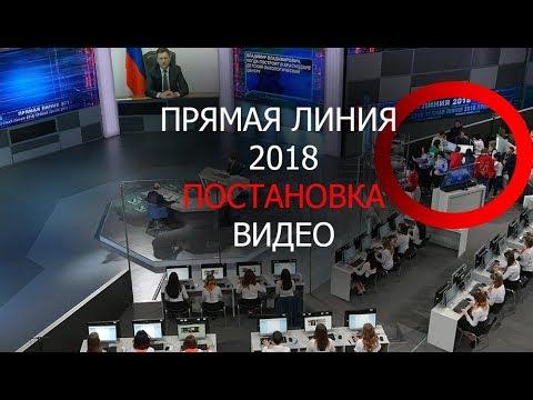 Прямая линия с Путиным 2018 ПОСТАНОВКА Цены на бензин Володя ты не устал?