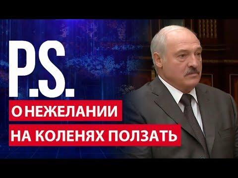 """Лукашенко: о нежелании на коленях  ползать перед """"старшим братом"""". «P.S.Прямо сказано»"""