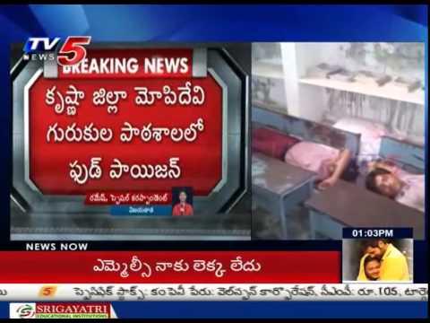100 Students Hospitalised due to Food Poisoning in Gurukula School : TV5 News