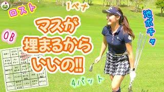 ミスもポジティブにとらえる!協力ゲームが初心者に超おすすめ!【お泊まりゴルフ#2】