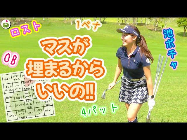 ミスもポジティブにとらえる!協力ゲームが初心者に超おすすめ!【休日ゴルフ&グランピング#2】