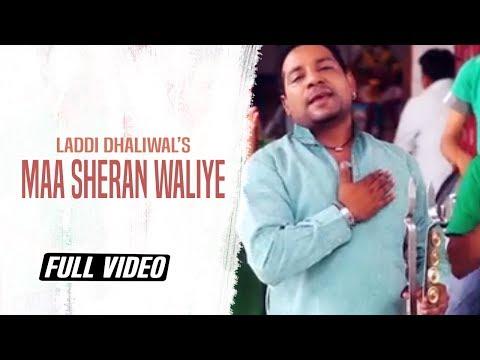 Maa Sheran Waliye - Official Devotional Song  ||...