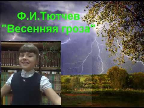 Изображение предпросмотра прочтения – ЭлинаХарченко читает произведение «Весенняя гроза (Люблю грозу вначале мая…)» Ф.И.Тютчева