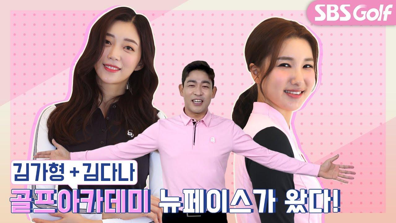 [아카데미] 김가형 & 김다나 프로. 화요일 레슨 뉴 페이스!