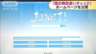 「国の無駄遣いチェック」 ホームページを公開(19/07/12)