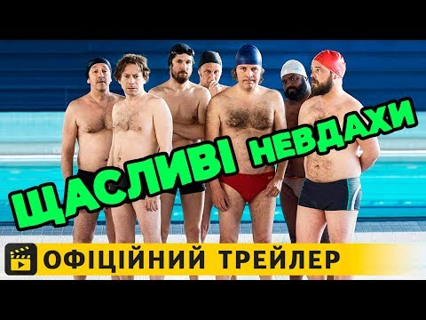 трейлер Щасливі невдахи (2018) українською