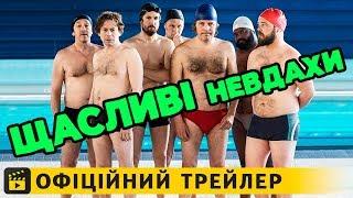 Щасливі невдахи / Офіційний трейлер українською 2018