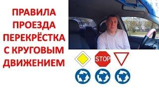 видео Круговое движение. Правила проезда – что поменялось 8 ноября 2017 года