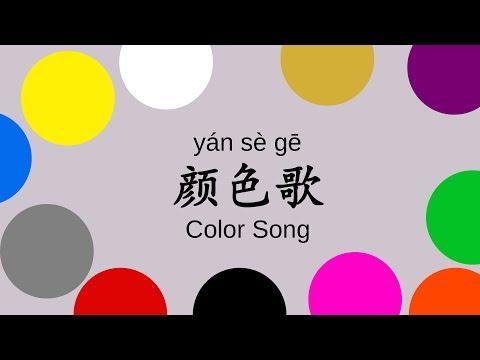 Chinese Kids Song: Color Song - Learn & Sing Mandarin Chinese through Singing 颜色歌