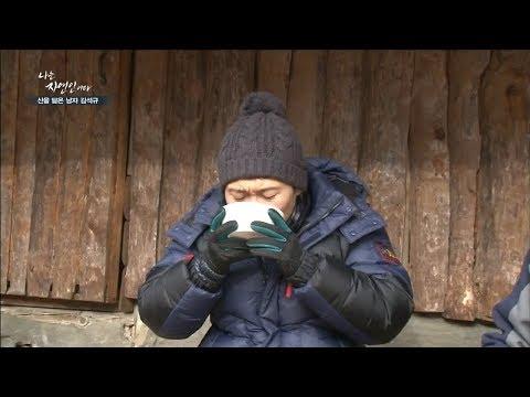 한 번 마셔봐!! 감기가 싹~~~ 나아?! (ft. 특효약) [나는 자연인이다 76회]