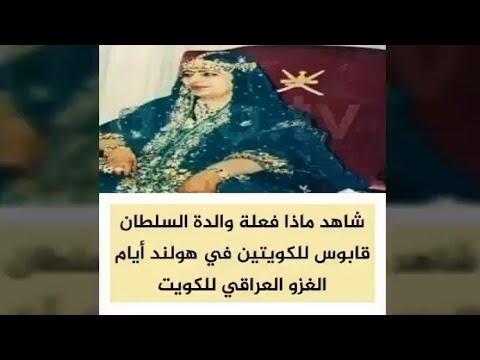 فزعة والدة السلطان قابوس للكوتيين أيام الغزو العراقي Youtube