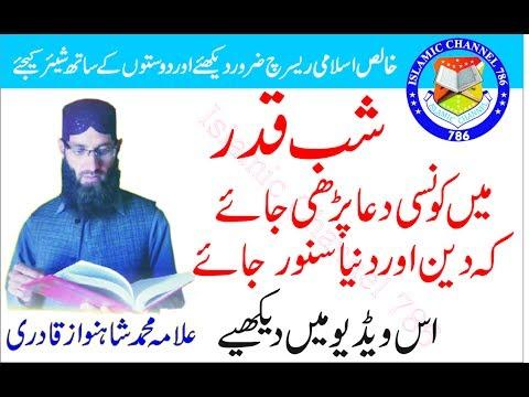 Hadid ki roshni me Shab e qadar ki dua.by Allama M. Shahnawaz Qadri