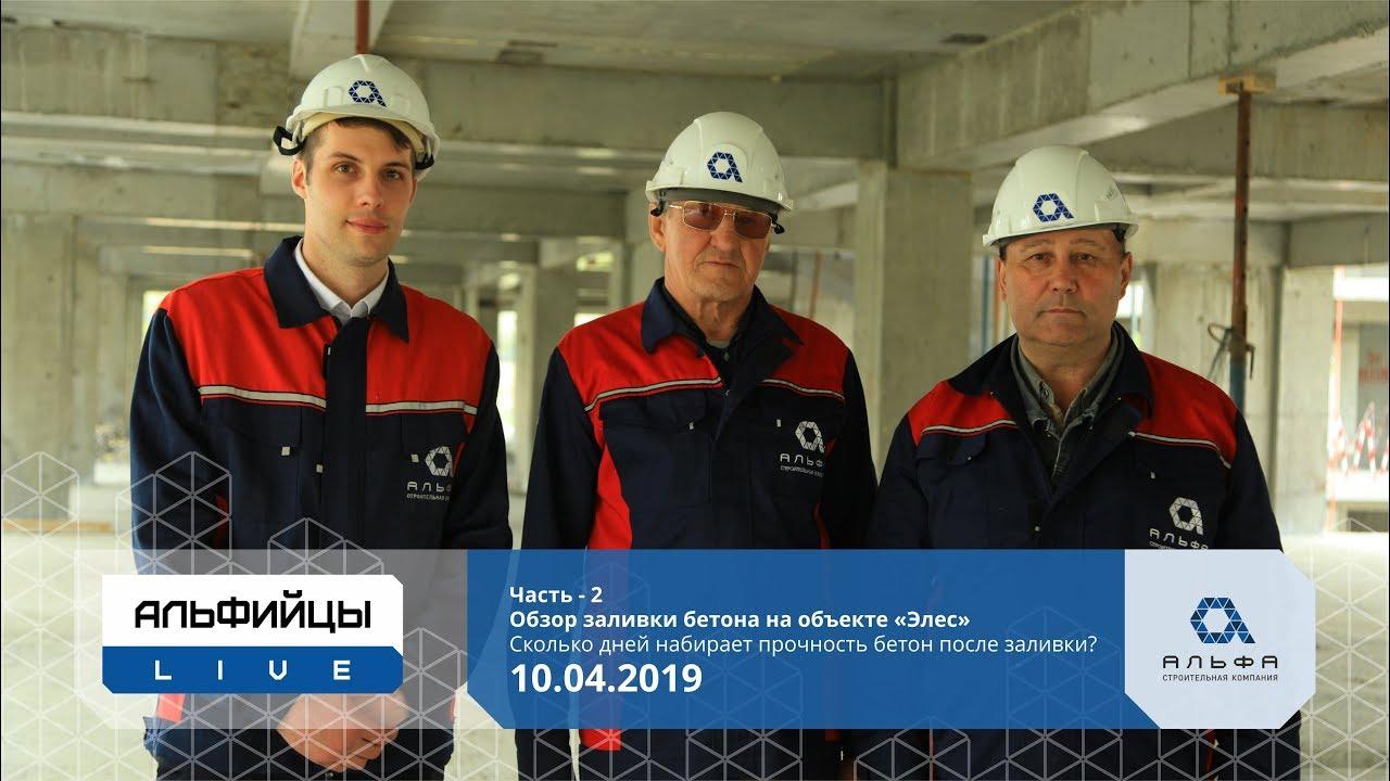 Бетона лайв бетон купить с доставкой в пермский край