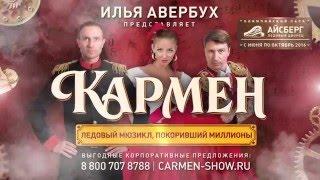 Рекламный ролик «Кармен»-2016 года в Сочи